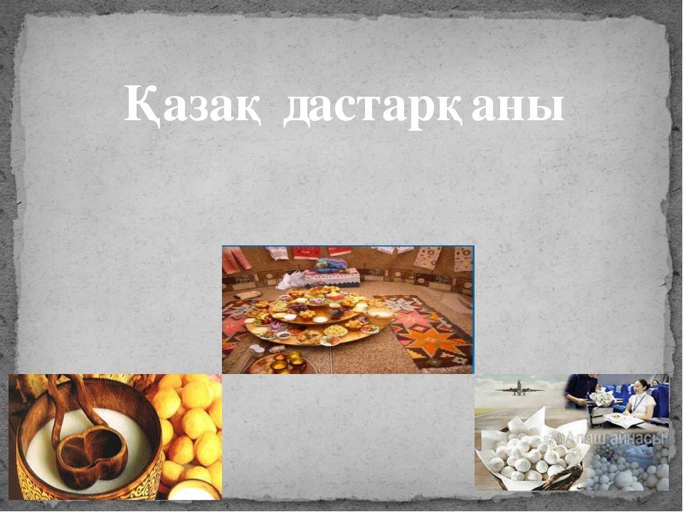 Ұлттық тағамдар Қазақ дастарқаны