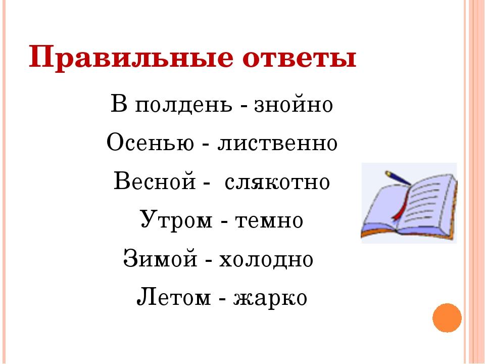 Правильные ответы В полдень - знойно Осенью - лиственно Весной - слякотно Утр...