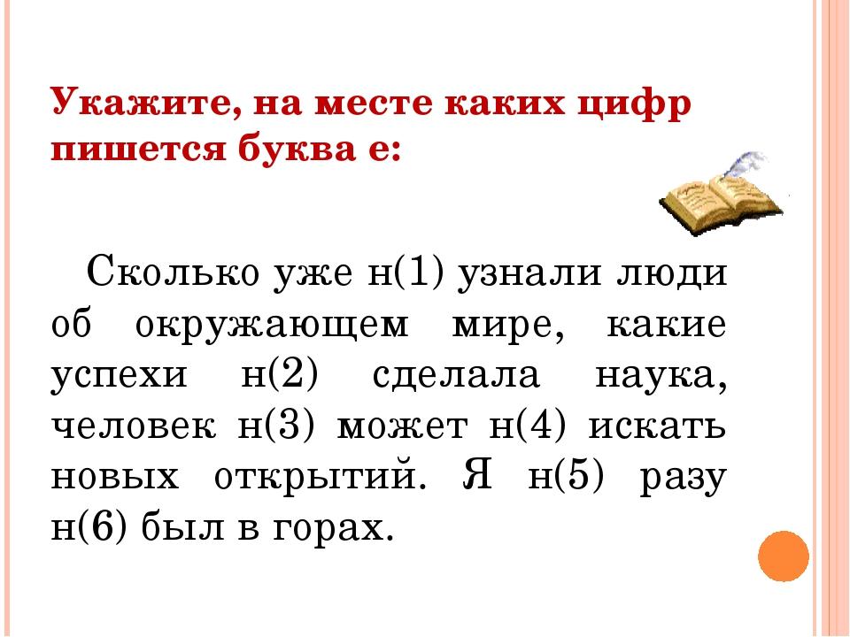 Укажите, на месте каких цифр пишется буква е: Сколько уже н(1) узнали люди об...