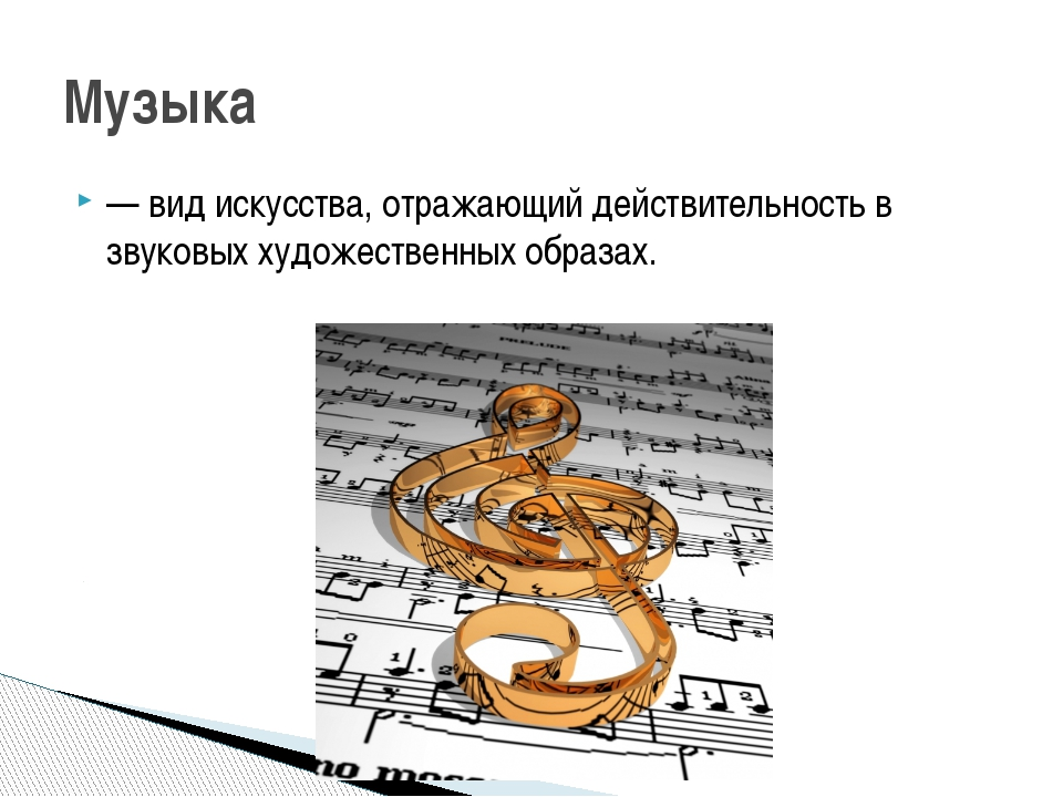 — вид искусства, отражающий действительность в звуковых художественных образа...