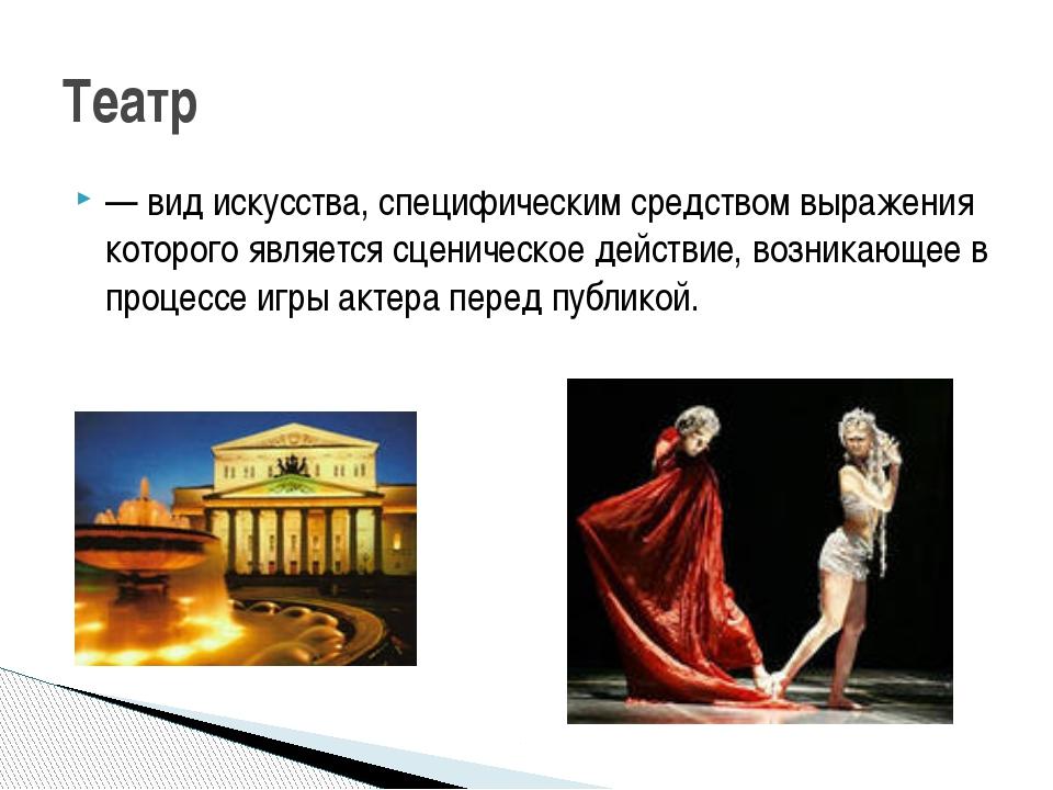 — вид искусства, специфическим средством выражения которого является сценичес...