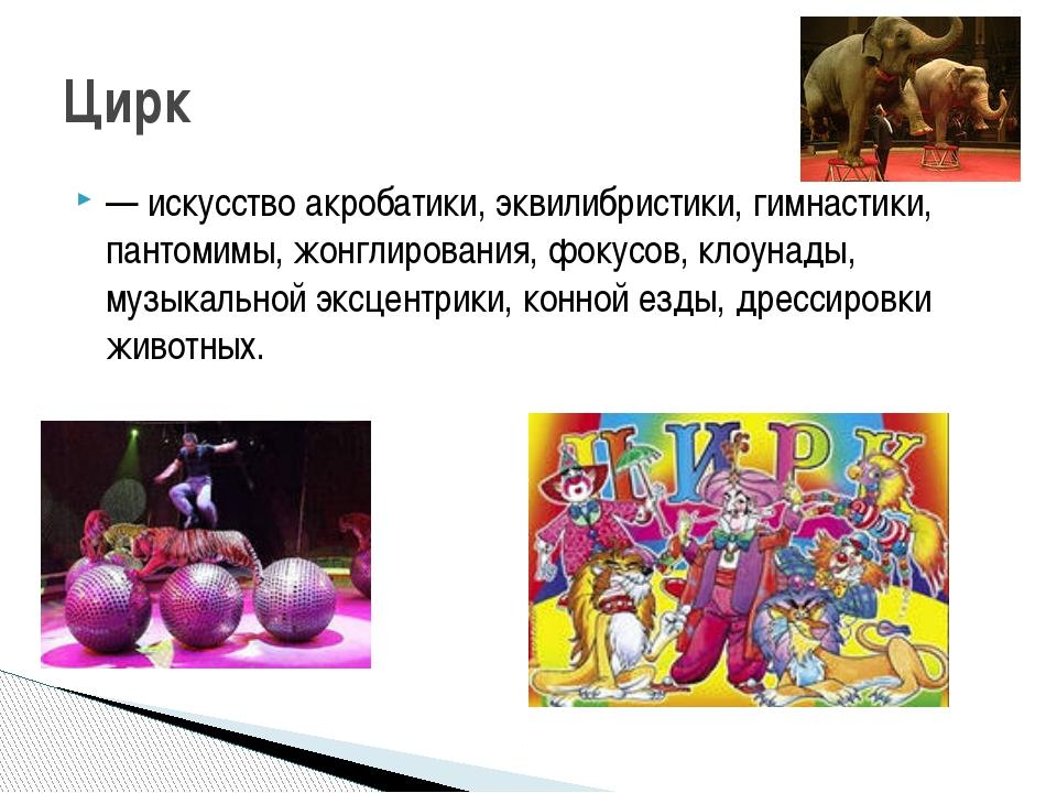 — искусство акробатики, эквилибристики, гимнастики, пантомимы, жонглирования,...