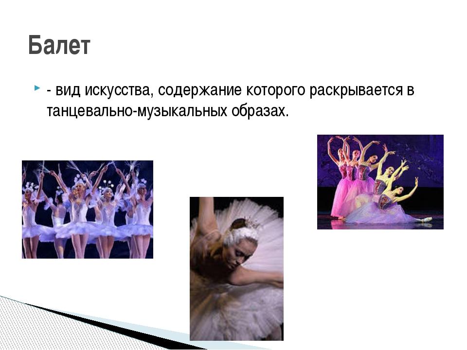 - вид искусства, содержание которого раскрывается в танцевально-музыкальных о...