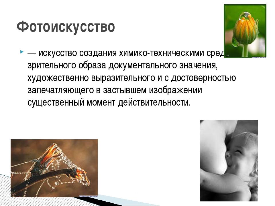 — искусство создания химико-техническими средствами зрительного образа докуме...