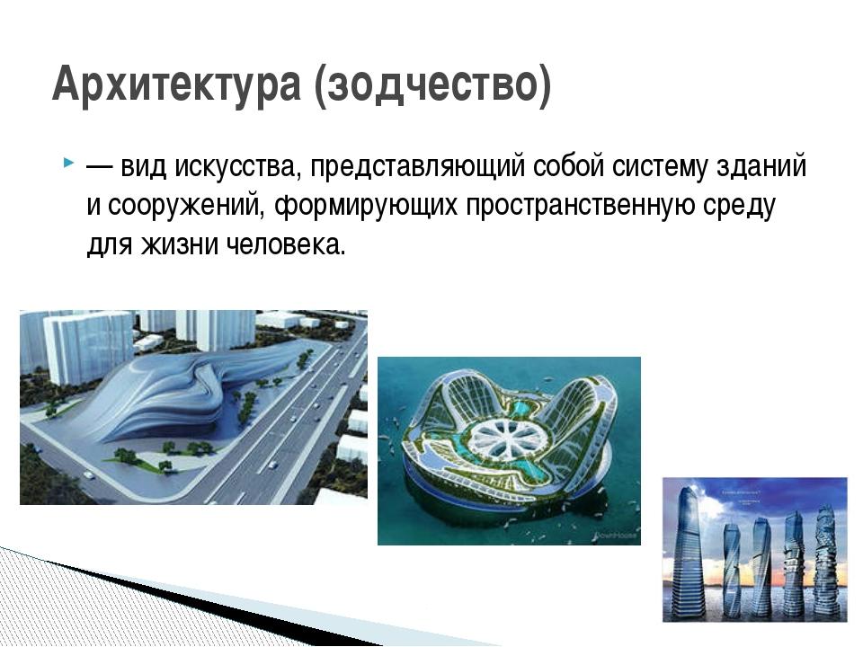 — вид искусства, представляющий собой систему зданий и сооружений, формирующи...
