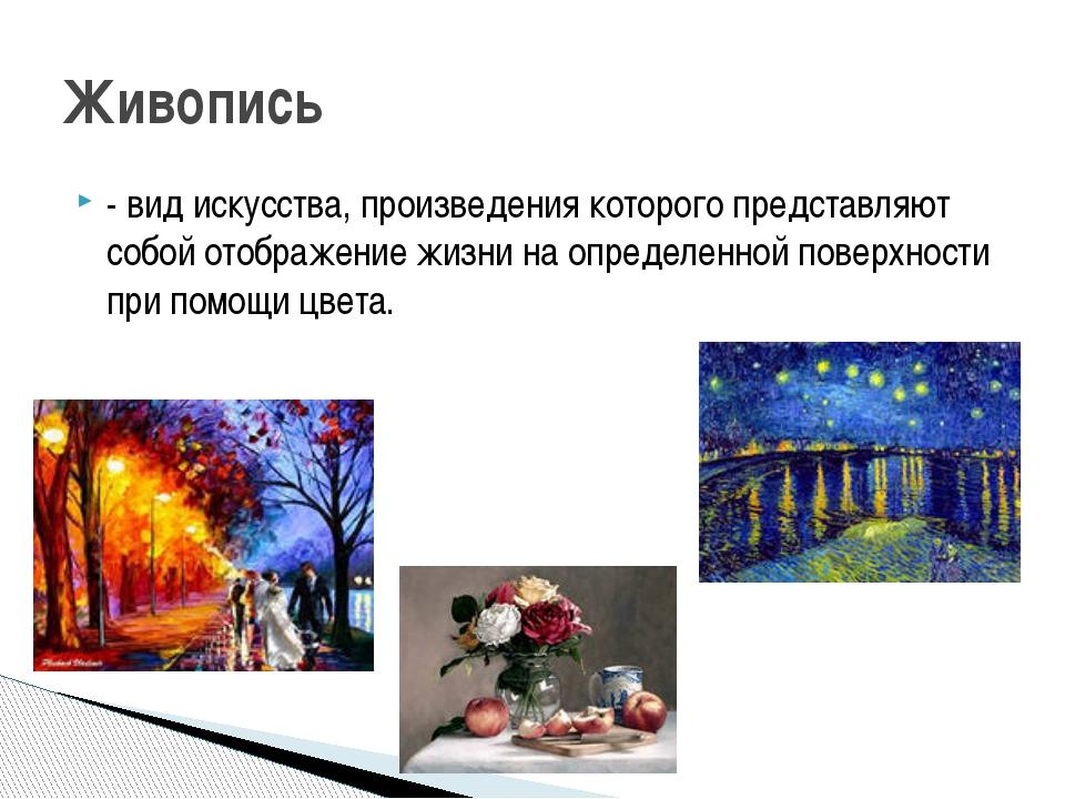 - вид искусства, произведения которого представляют собой отображение жизни н...