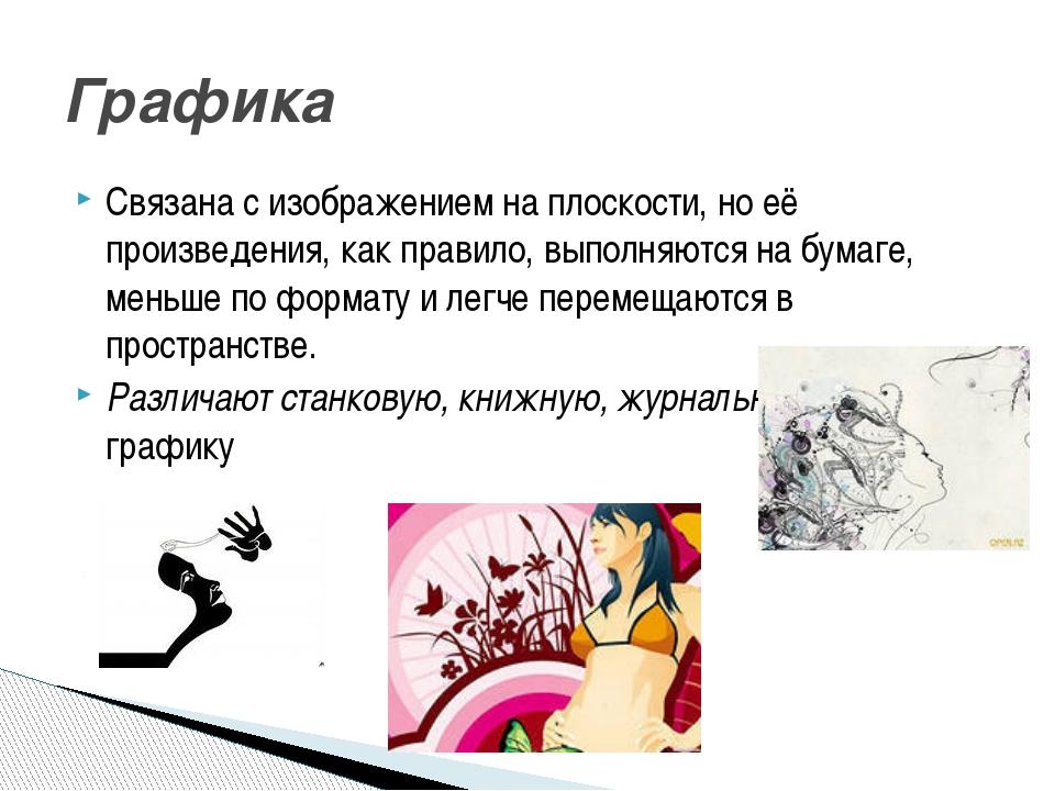 Связана с изображением на плоскости, но её произведения, как правило, выполня...
