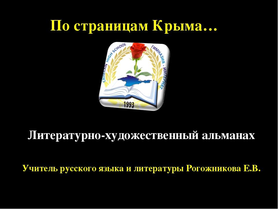 По страницам Крыма… Литературно-художественный альманах Учитель русского язык...