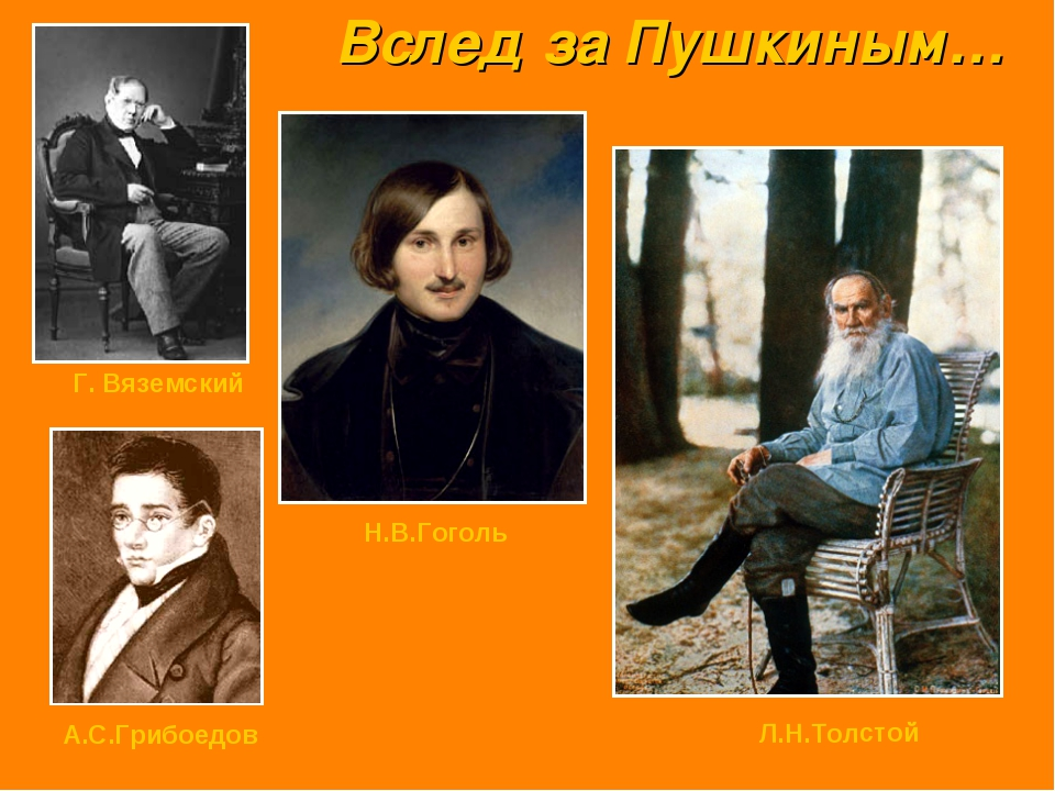 Вслед за Пушкиным… Г. Вяземский Н.В.Гоголь А.С.Грибоедов Л.Н.Толстой