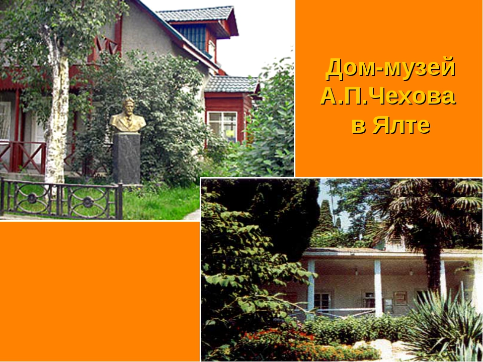 Дом-музей А.П.Чехова в Ялте