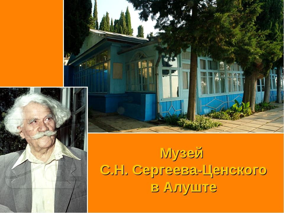 Музей С.Н. Сергеева-Ценского в Алуште
