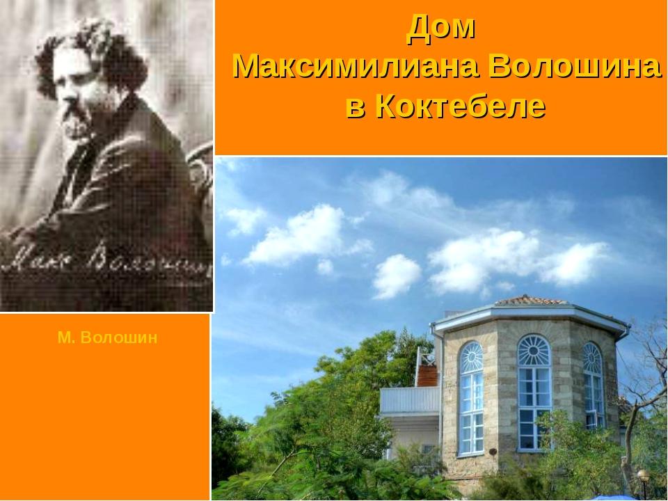 Дом Максимилиана Волошина в Коктебеле М. Волошин