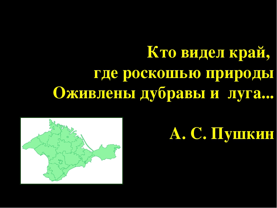Кто видел край, где роскошью природы Оживлены дубравы и луга... A. С. Пушкин