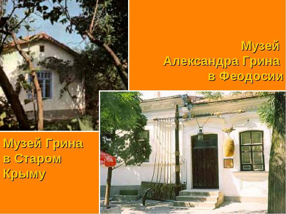 Музей Грина в Старом Крыму Музей Александра Грина в Феодосии