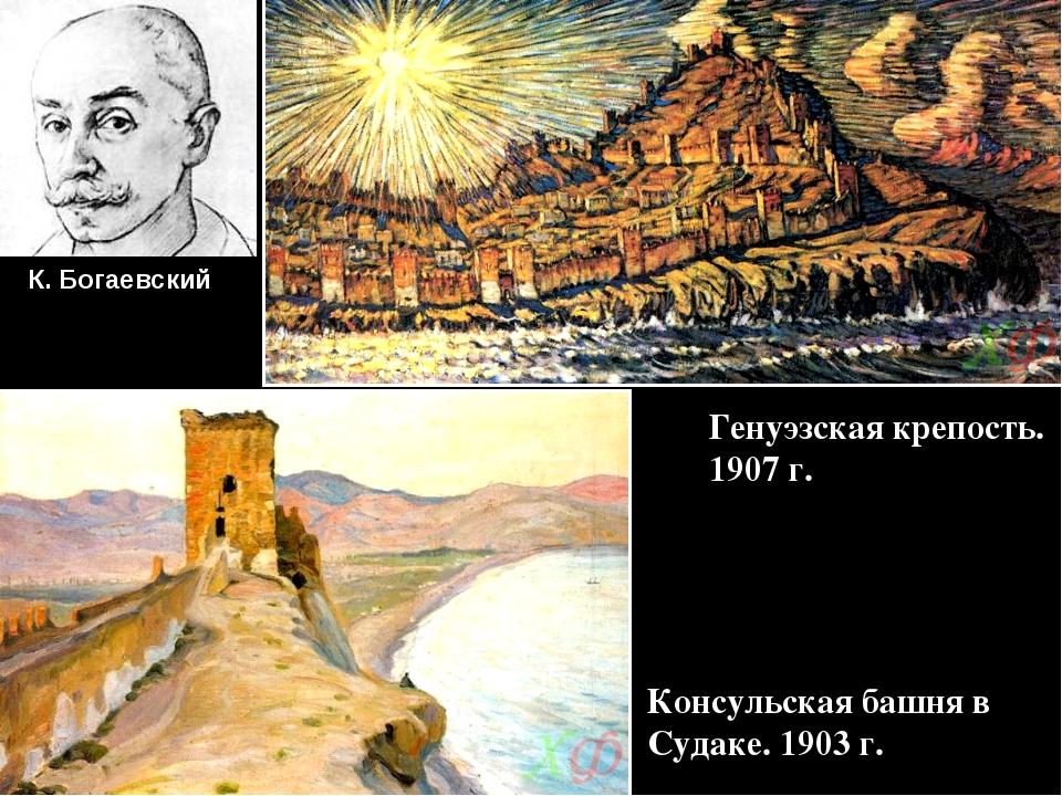 К. Богаевский Консульская башня в Судаке. 1903 г. Генуэзская крепость. 1907 г.