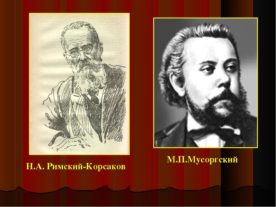Н.А. Римский-Корсаков М.П.Мусоргский