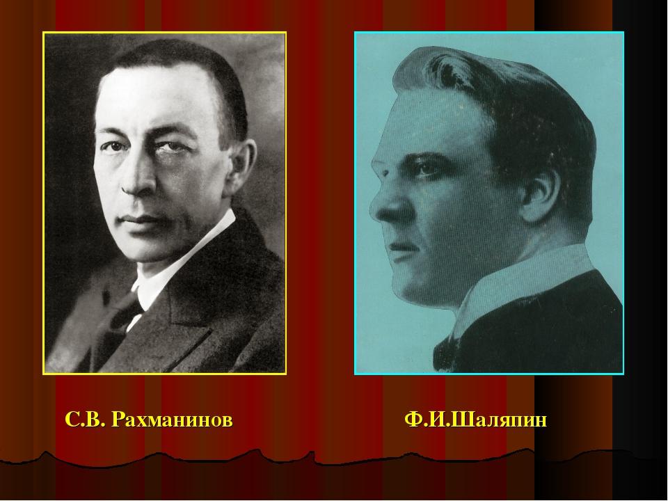 С.В. Рахманинов Ф.И.Шаляпин
