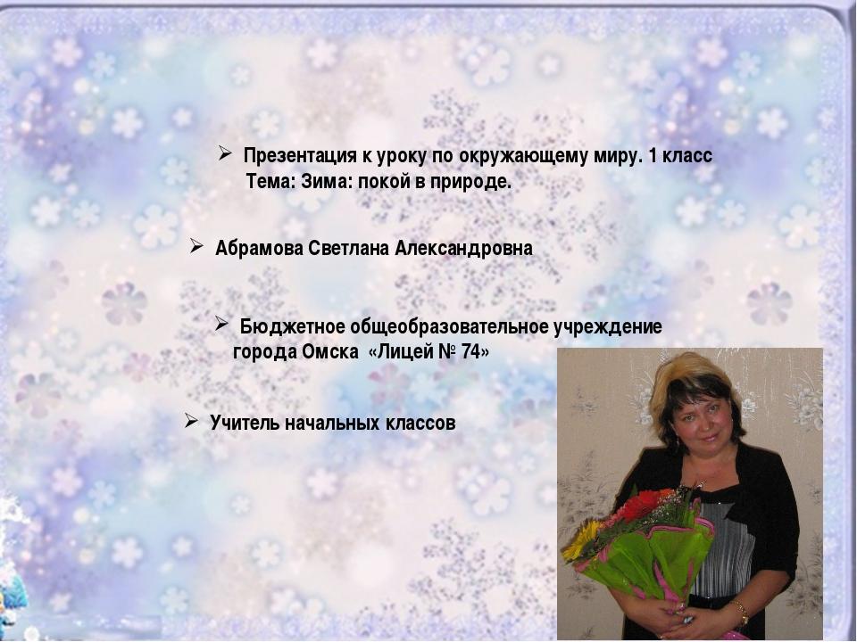 Презентация к уроку по окружающему миру. 1 класс Тема: Зима: покой в природе....