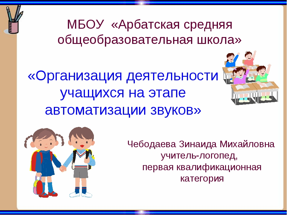 Чебодаева Зинаида Михайловна учитель-логопед, первая квалификационная катего...