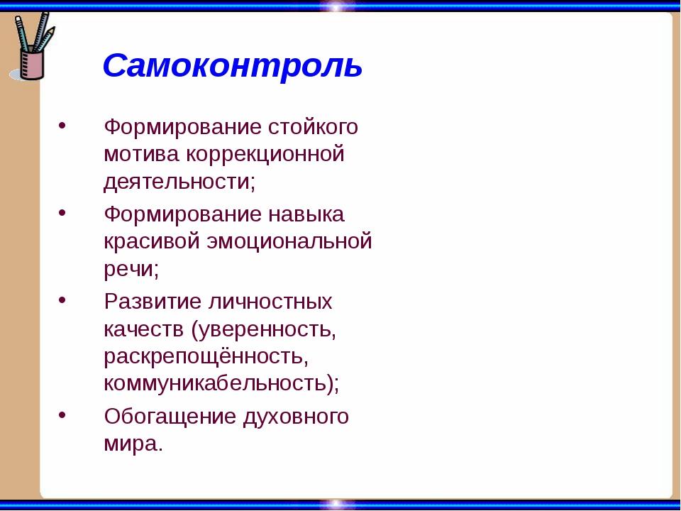 Самоконтроль Формирование стойкого мотива коррекционной деятельности; Формиро...