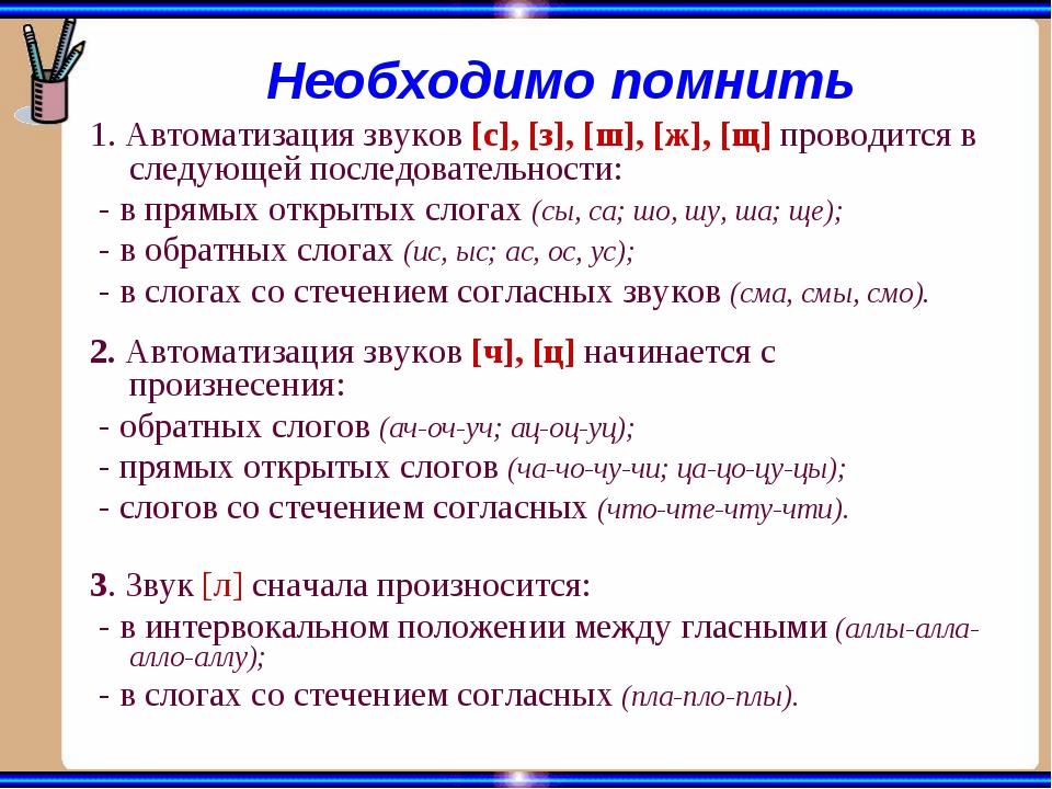 Необходимо помнить 1. Автоматизация звуков [с], [з], [ш], [ж], [щ] проводится...