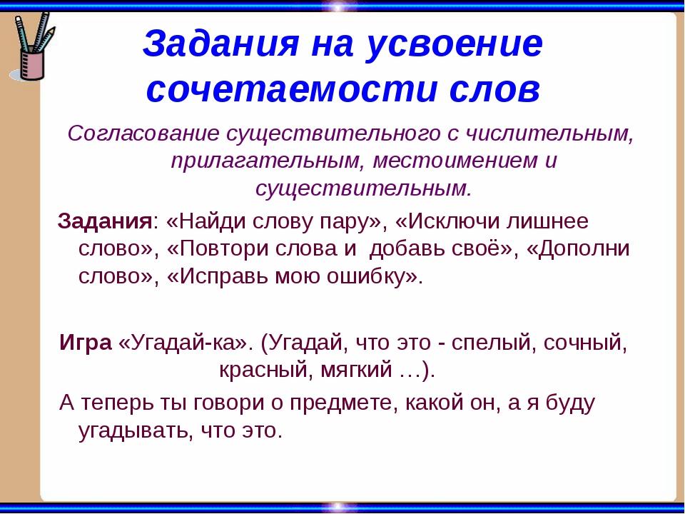 Задания на усвоение сочетаемости слов Согласование существительного с числите...