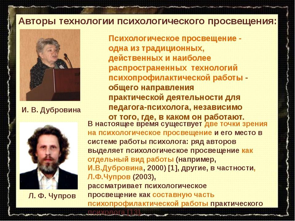 Авторы технологии психологического просвещения: Психологическое просвещение -...