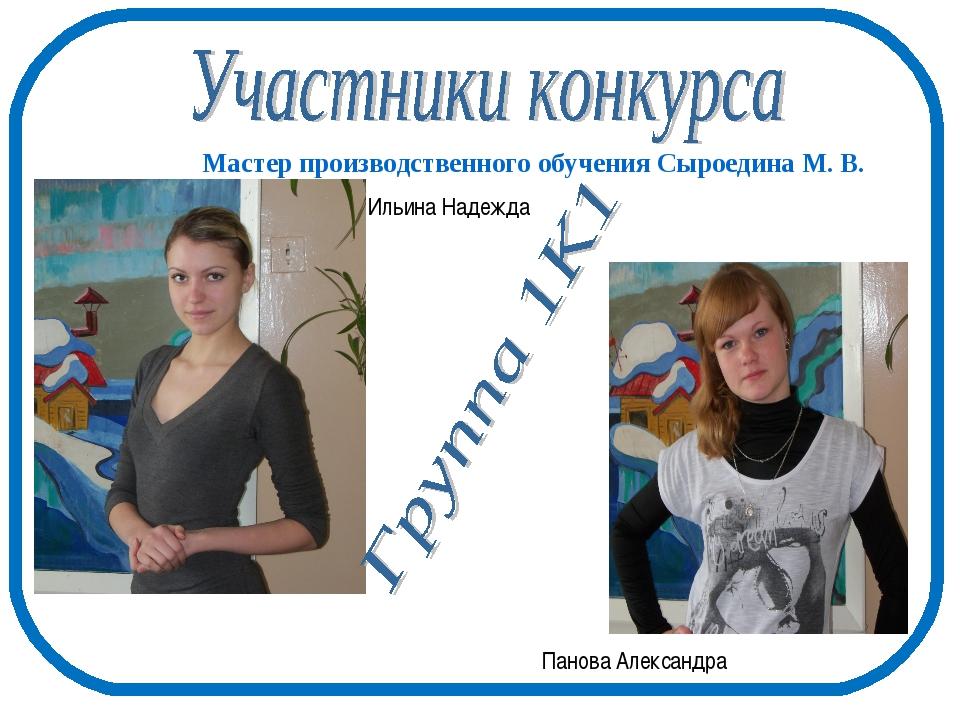 Ильина Надежда Панова Александра Мастер производственного обучения Сыроедина...