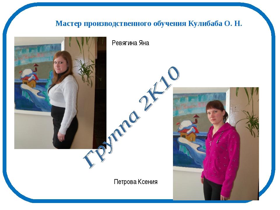Ревягина Яна Петрова Ксения Мастер производственного обучения Кулибаба О. Н.