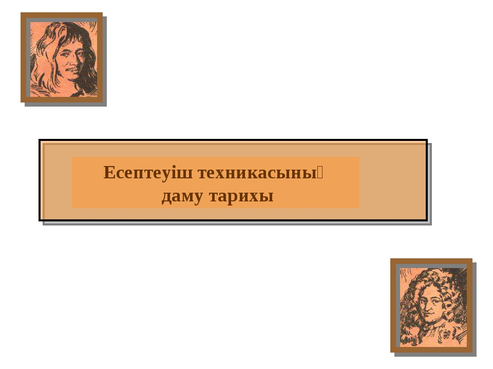 Есептеуіш техникасының даму тарихы