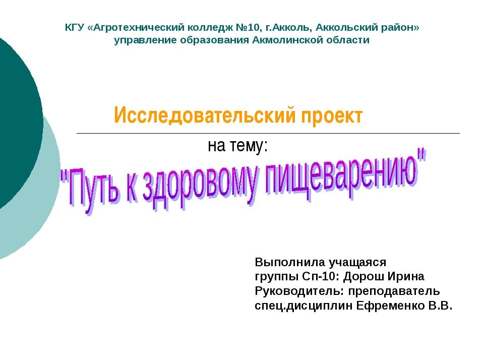КГУ «Агротехнический колледж №10, г.Акколь, Аккольский район» управление обра...