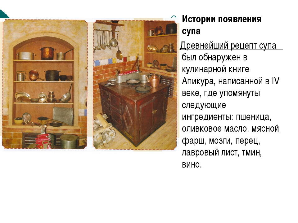 Истории появления супа Древнейший рецепт супа был обнаружен в кулинарной книг...