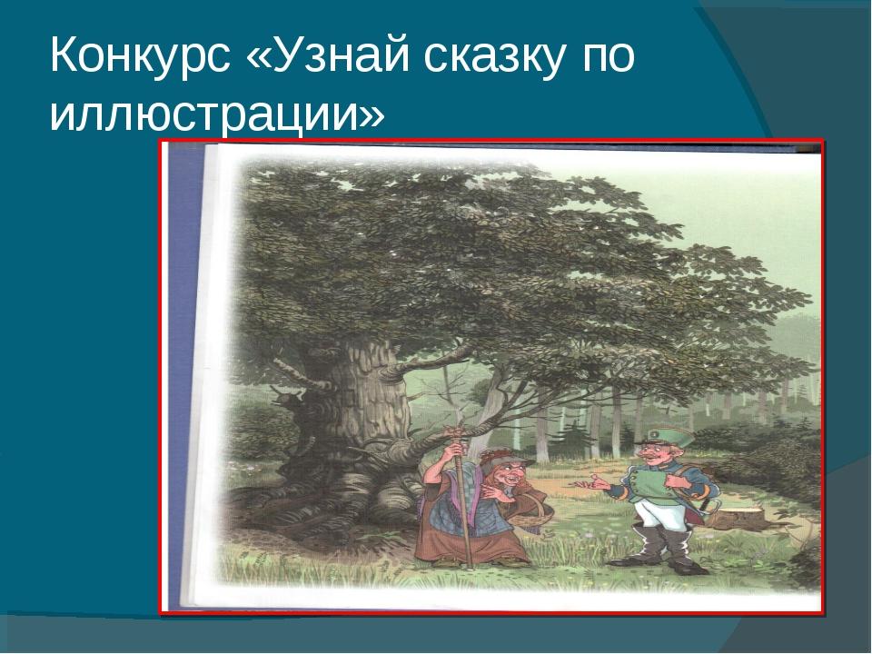 Конкурс «Узнай сказку по иллюстрации»