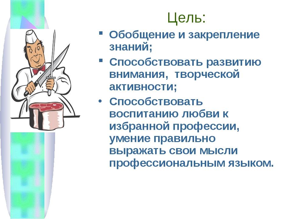 Цель: Обобщение и закрепление знаний; Способствовать развитию внимания, творч...