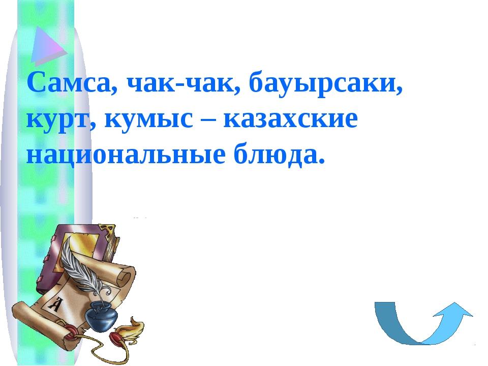 Самса, чак-чак, бауырсаки, курт, кумыс – казахские национальные блюда.