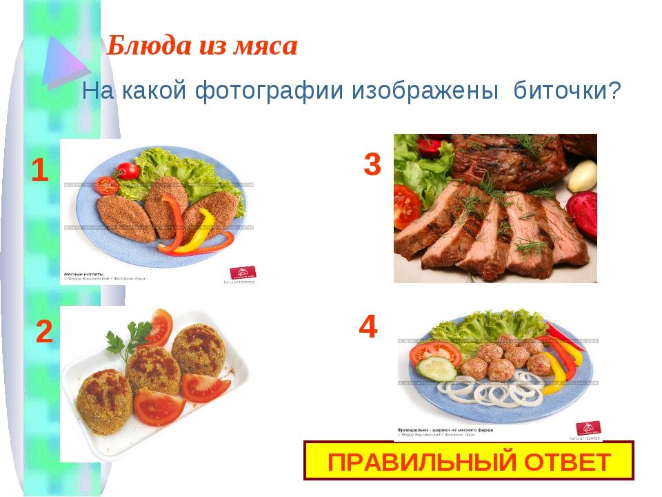 Блюда из мяса На какой фотографии изображены биточки? ПРАВИЛЬНЫЙ ОТВЕТ 2 1 4 3