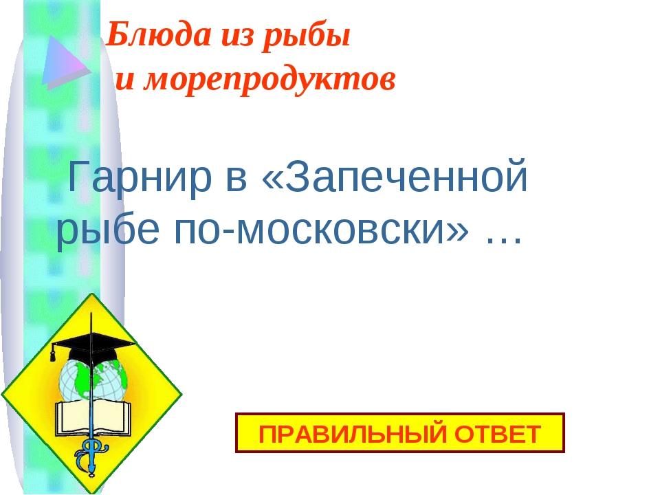 Блюда из рыбы и морепродуктов Гарнир в «Запеченной рыбе по-московски» … ПРАВИ...