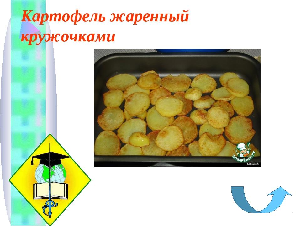 Картофель жаренный кружочками