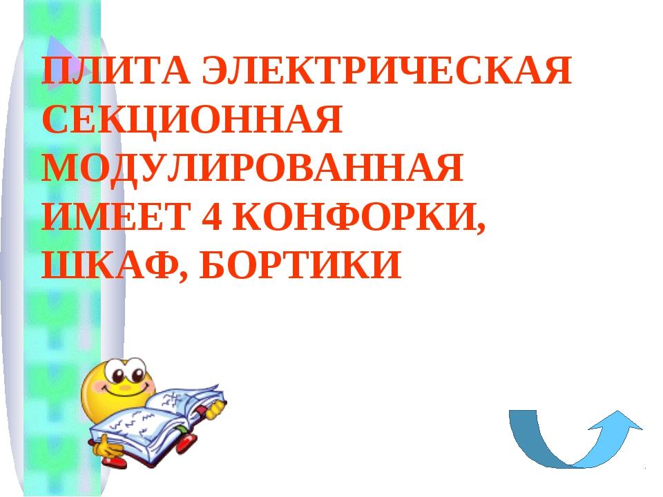 ПЛИТА ЭЛЕКТРИЧЕСКАЯ СЕКЦИОННАЯ МОДУЛИРОВАННАЯ ИМЕЕТ 4 КОНФОРКИ, ШКАФ, БОРТИКИ
