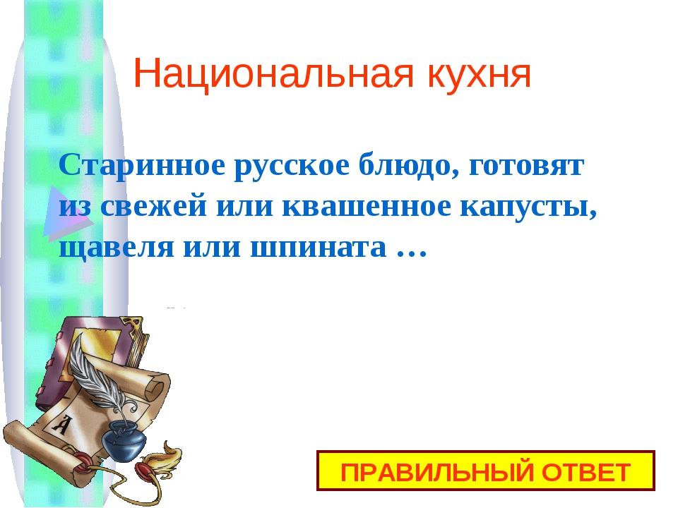 Старинное русское блюдо, готовят из свежей или квашенное капусты, щавеля или...