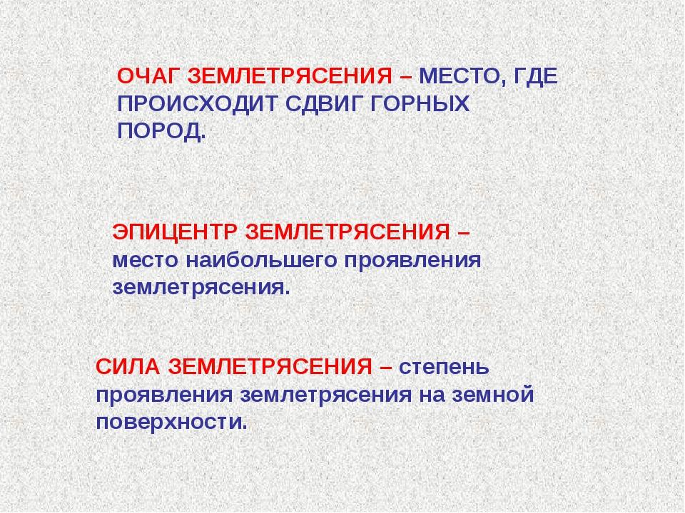 ОЧАГ ЗЕМЛЕТРЯСЕНИЯ – МЕСТО, ГДЕ ПРОИСХОДИТ СДВИГ ГОРНЫХ ПОРОД. ЭПИЦЕНТР ЗЕМЛЕ...