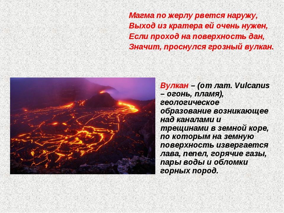 Магма по жерлу рвется наружу, Выход из кратера ей очень нужен, Если проход н...