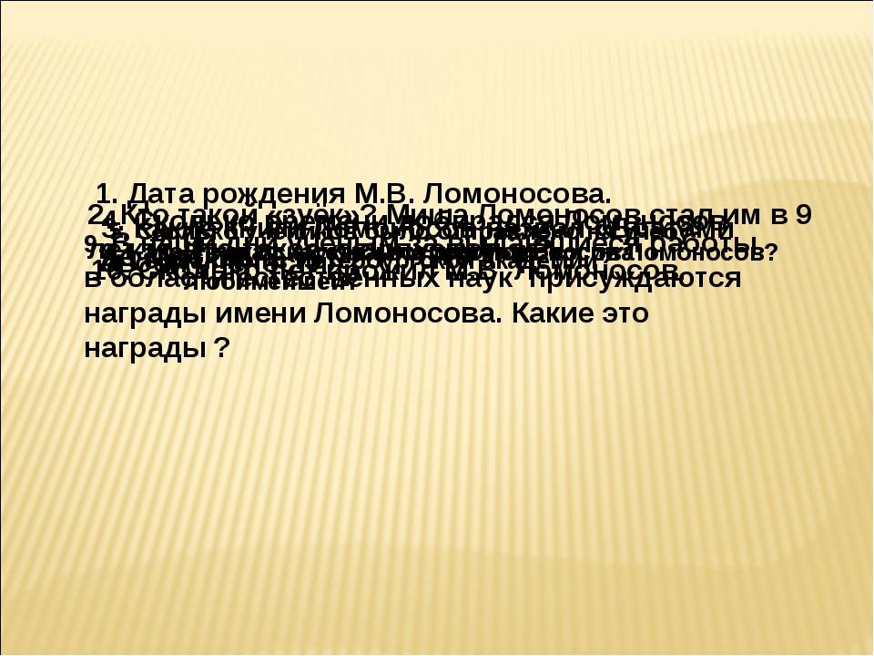 1. Дата рождения М.В. Ломоносова. 2. Кто такой «зуёк»? Миша Ломоносов стал им...