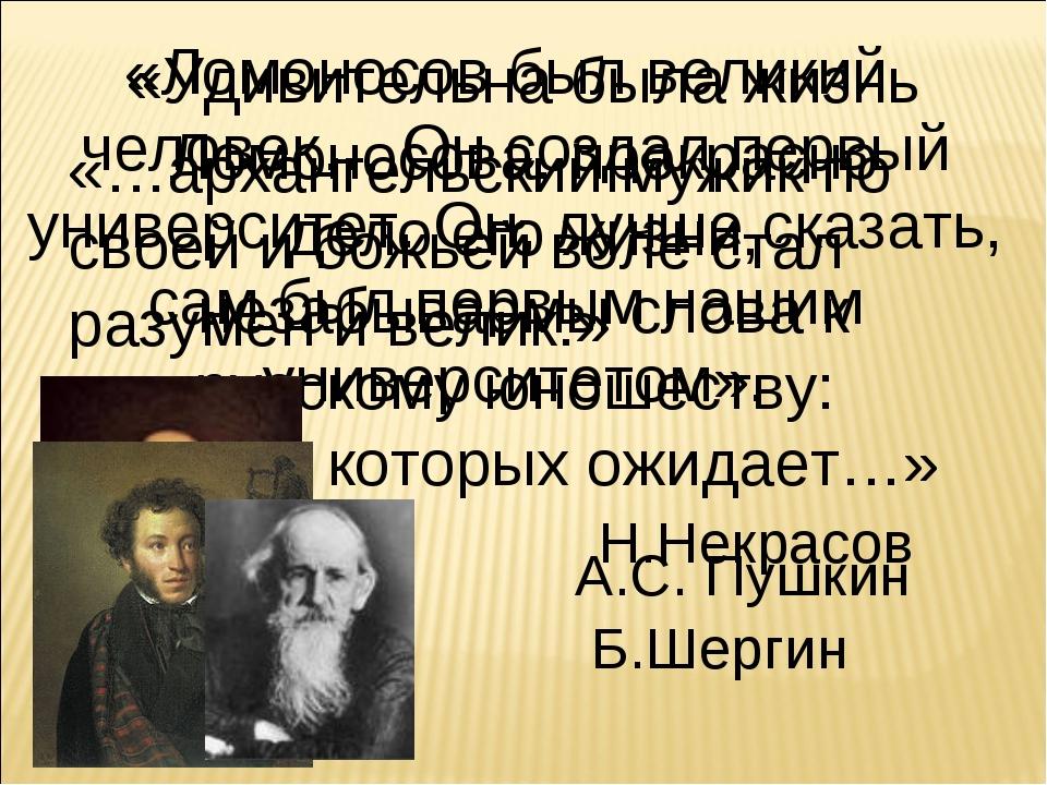 «Ломоносов был великий человек… Он создал первый университет. Он, лучше сказа...