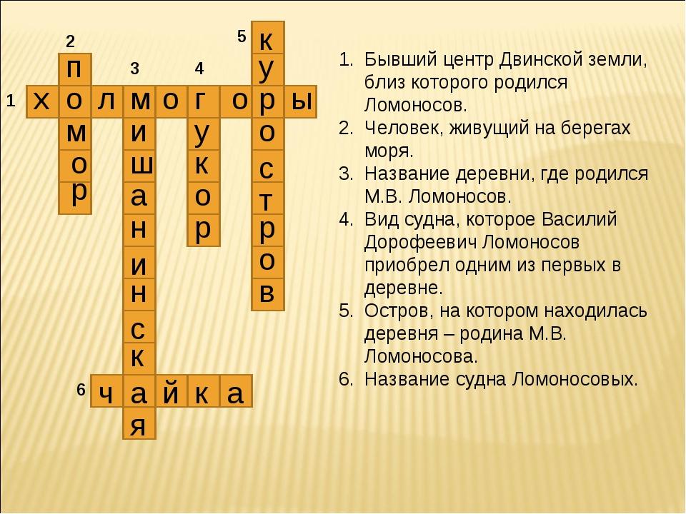 1 2 3 5 4 6 Бывший центр Двинской земли, близ которого родился Ломоносов. Чел...