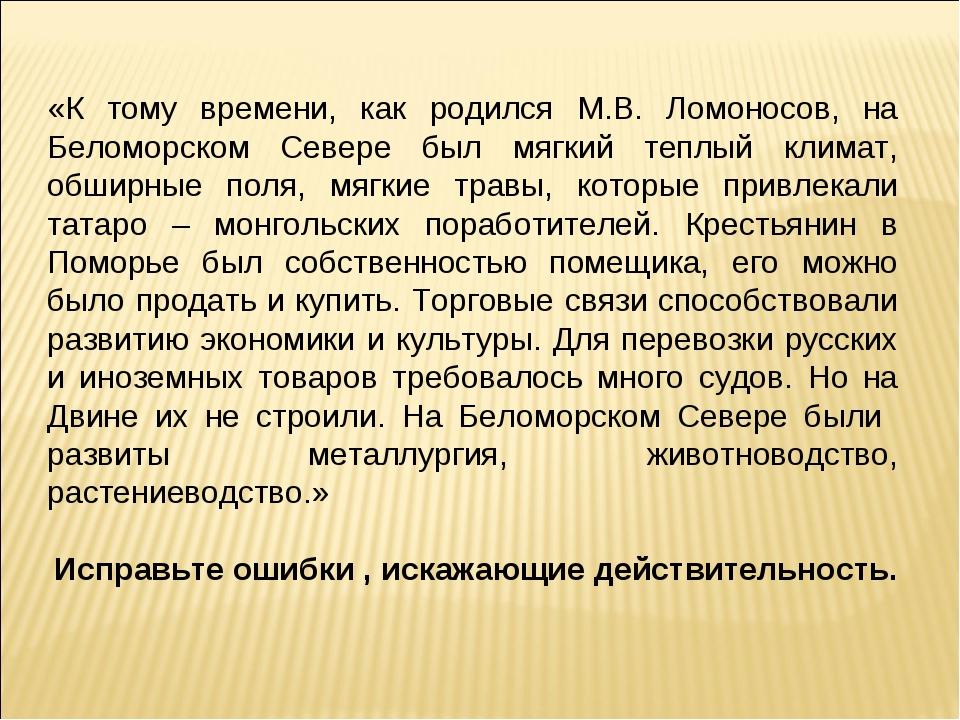 «К тому времени, как родился М.В. Ломоносов, на Беломорском Севере был мягкий...