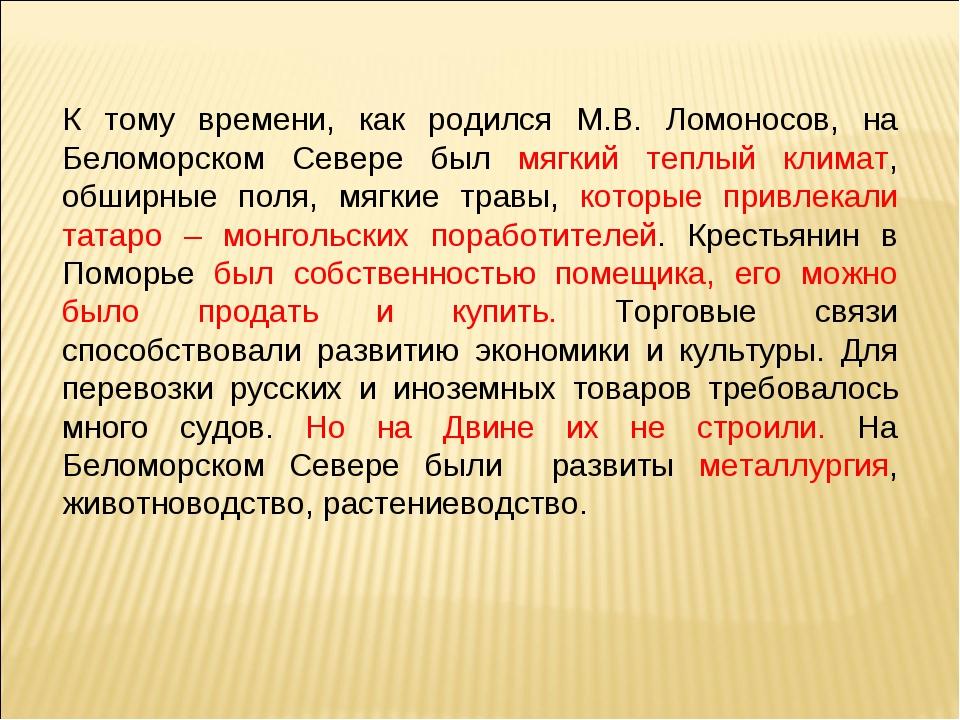 К тому времени, как родился М.В. Ломоносов, на Беломорском Севере был мягкий...