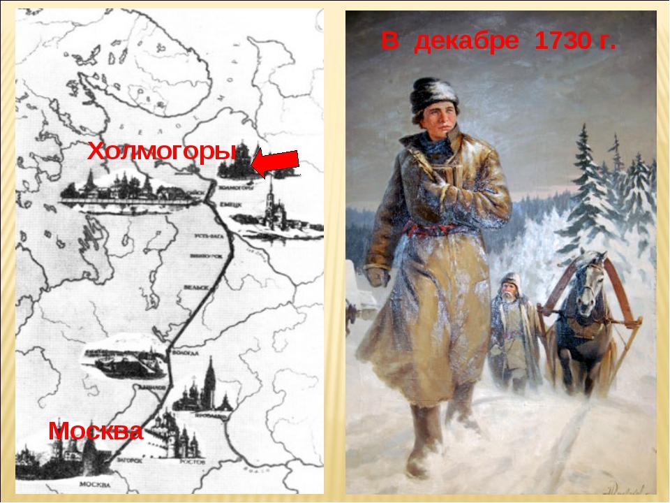 Холмогоры Москва В декабре 1730 г.