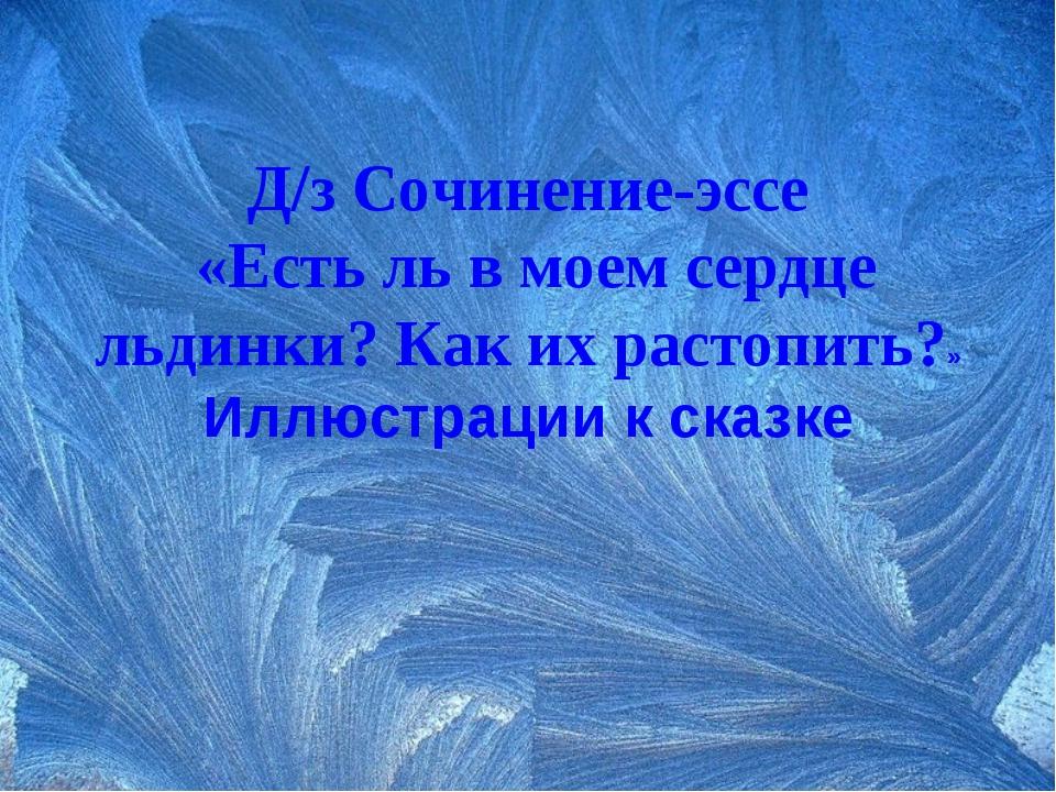 Д/з Сочинение-эссе «Есть ль в моем сердце льдинки? Как их растопить?» Иллюстр...