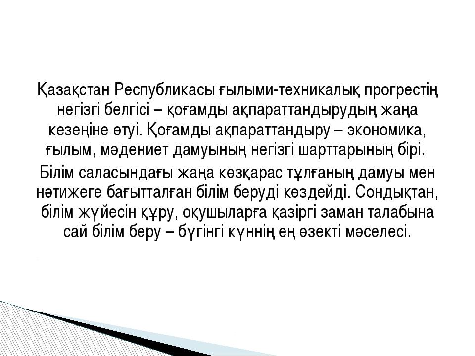 Қазақстан Республикасы ғылыми-техникалық прогрестің негізгі белгісі – қоғамды...